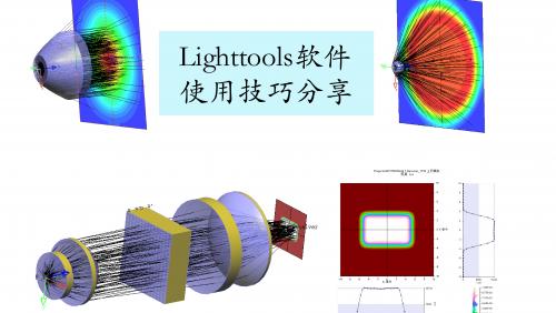 Lighttools软件使用技巧分享