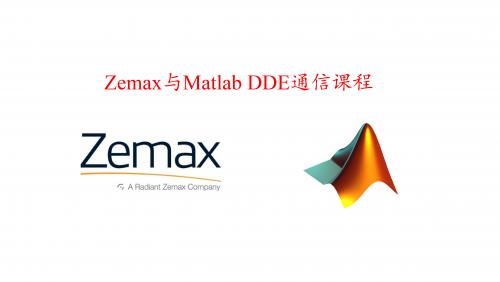 Zemax与Matlab DDE通信课程