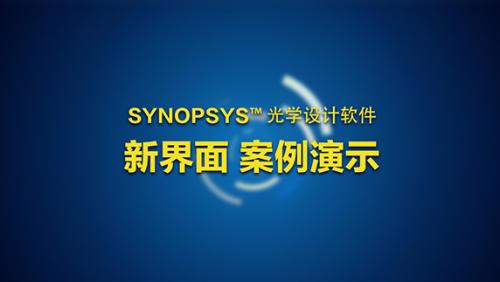 SYNOPSYS™ 新界面案例演示(专题扩展)